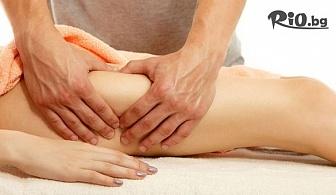 Антицелулитен масаж на проблемни зони + вендузи /по желание/, от Център за красота и здраве Beauty and Relax 2