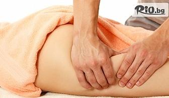 Антицелулитен масаж на всички проблемни зони или Радиочестотен лифтинг на лице, шия и деколте, от Масажно студио Тандем Карина