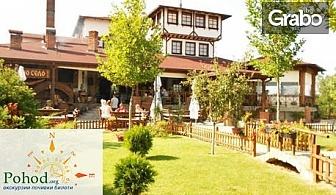 За 1 Април в Македония! Нощувка със закуска и празнична вечеря в Етно село Тимчевски, плюс транспорт