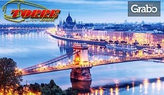 Априлска екскурзия до Будапеща и Виена! 2 нощувки със закуски, плюс транспорт,
