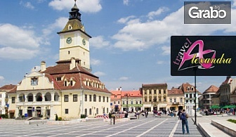 Априлска екскурзия до Букурещ и Синая! 2 нощувки със закуски и транспорт