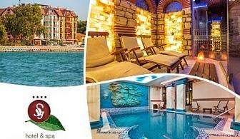Априлска ваканция в Поморие! 3 нощувки със закуски и вечери за ДВАМА + басейн в СПА хотел Сейнт Джордж****