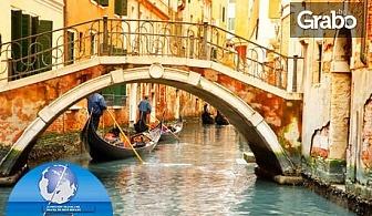За априлската ваканция в Италия! Екскурзия до Венеция с 2 нощувки със закуски и транспорт, плюс възможност за Верона и Падуа