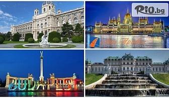 Аристократизъм и барок! Екскурзия до  Виена и Будапеща, с включени 2 нощувки със закуски,  автобусен транспорт и екскурзовод, от ТА Ана Травел