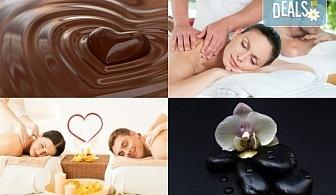 С аромат на шоколад! Класически, релаксиращ или болкоуспокояващ масаж на гръб за двама, терапия Hot stone и зонотерапия на ръце и длани в Chocolate studio!