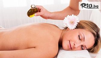 Ароматерапевтичен масаж на цяло тяло с чисто натурално масло от лавандула /60 минути/, Масажно студио Тандем