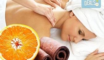Ароматно презареждане! Цялостен масаж с екзотични масла портокал или канела в SPA център Senses Massage & Recreation!