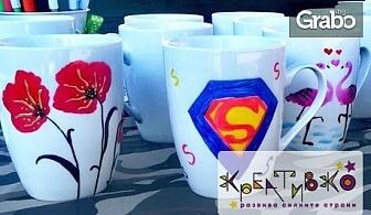 """Арт работилница """"Нарисувай сам уникална чаша""""за деца от 7 до 13г - на 25 Август от 11:30ч"""