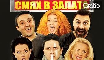 """Асен Блатечки, Калин Врачански и Яна Маринова ще предизвикат """"Смях в залата"""" - на 10 Юни"""