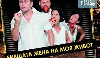 """Асен Блатечки и комедията """"Бившата жена на моя живот"""", на 27.10., от 19 ч., Театър """"Сълза и Смях"""""""
