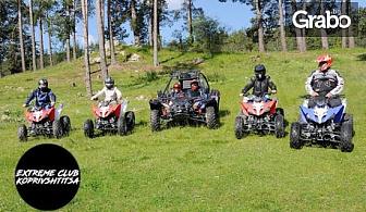 АТВ разходка от Копривщица до местност Хайдушки кладенец, връх Климаш или връх Богдан - за един, четирима или петима