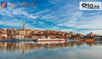 Автобусна екскурзия до Белград с включени 2 нощувки със закуски в Хотел Belgrade City Hotel 3*, транспорт и екскурзовод, от Ана Травел
