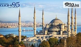 Автобусна екскурзия до Истанбул през Юни! 2 нощувки със закуски хотел 3* + транспорт и посещение на Одрин, от Шанс 95 Травел