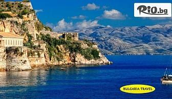 Автобусна екскурзия до о-в Корфу! 4 нощувки на база All inclusive + водач, от Bulgaria Travel