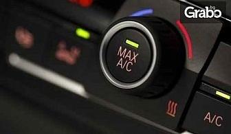 За автомобила! Проверка, диагностика и цялостно зареждане на климатик