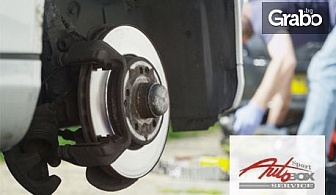 За автомобила! Смяна на накладки на дискови спирачки - без или със смяна на дискове