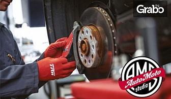 За автомобила! Смяна на предни или задни дискови накладки, плюс машинна смяна на спирачна течност марка ТRW Германия