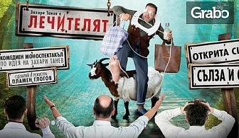 """Авторският комедиен моноспектакъл """"Лечителят"""" - на 21 Февруари"""