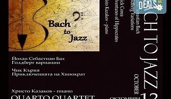 """Bach to Jazz - концерт на Quarto Quartet и Христо Казаков, пиано! На 12 октомври от 19ч. в Зала """"България"""", билет за един"""