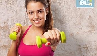 Бъдете във форма с месечна карта за неограничен достъп до фитнес или групови тренировки, безплатен сегментен анализ и индивидуален хранителен режим от Sky Fit!