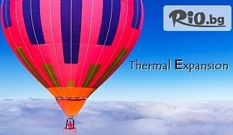 Бъди екстремен! Панорамно издигане с балон край София + Безплатно Full HD заснемане с 52% отстъпка само за 29лв. от Thermal Expansion