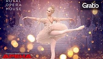 """Балетът """"Лешникотрошачката""""на 28 и 30 Декември и 1 Януари - ексклузивно в Кино Арена"""