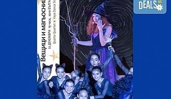 """Балет-приказка """"Вещици и магьосници"""", Кварто квартет и Вая Денс Студио, с участието на прима балерината Марта Петкова, на 22.12. от 19 ч. в Зала """"България""""!"""