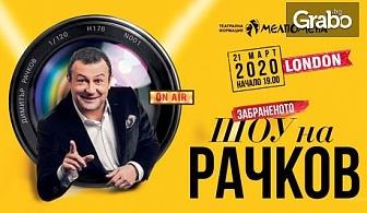"""За българите в Лондон! """"Забраненото шоу на Рачков""""на 21 Март, в зала Dominion Centre"""