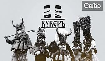 Българската настолна игра Кукер