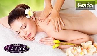 Балийски релаксиращ масаж на цяло тяло с арганово масло - за един човек, или за двама с рефлексотрапия, шампанско и плодове