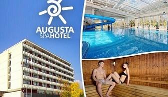 Балнео пакет в хотел Аугуста, Хисаря! 7 нощувки на човек със закуски или закуски и вечери + балнео и СПА пакет