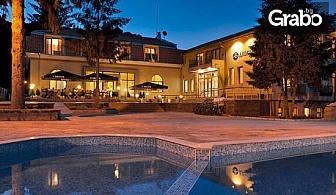 Балнео почивка в Стара планина! 2, 5 или 7 нощувки със закуски и вечери, плюс медицински процедури - в с. Вонеща вода