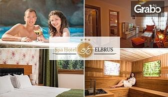 Балнео почивка във Велинград! 3, 4 или 5 нощувки със закуски, обеди и вечери, лекарски преглед и 3 лечебни процедури на ден