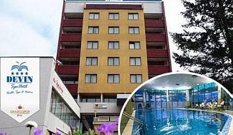 Балнео и СПА пакети за ДВАМА в хотел Девин****. 3, 5 или 7 нощувки със закуски, вечери + частичен масаж, 1 физиопроцедура и басейн