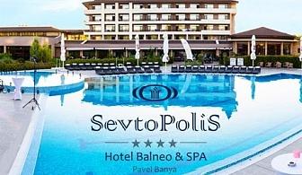 Балнео и СПА почивка в Павел Баня! Нощувка със закуска и вечеря + басейн с МИНЕРАЛНА вода и процедури от хотел Севтополис Балнео и СПА****