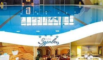 Балнео и СПА почивка във Велинград! 3 или 5 нощувки, закуски, вечeри + МИНЕРАЛЕН басейн и по 3 лечебни процедури на ден в балнео хотел Здравец Уелнес и СПА**** Велинград