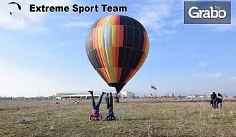 Бънджи скок от балон край София