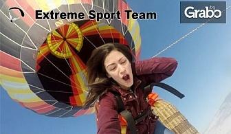 Бънджи скок от балон, край София