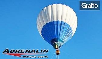 Бънджи скок от балон в подножието на Рила