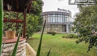 В Банкя - нощувка, закуска, обяд и вечеря за 2-ма в Банкя Палас 4* - уелнес и спа център, чист въздух и минерална вода