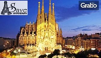 До Барселона и Лазурния бряг! 4 нощувки със закуски и 2 вечери, самолетен и автобусен транспорт