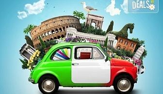 Bella Italia! Курс по италиански език за начинаещи с продължителност 45 уч.ч. от Школа БЕЛ!
