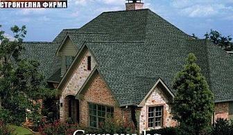 БЕЗПЛАТЕН ВАУЧЕР! 50% отстъпка за ремонт на покриви и реставрация на стари къщи