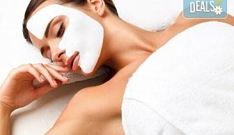 Безупречна кожа и през пролетта! Дълбоко ултразвуково почистване на лице и 2 маски спрямо нуждата на кожата в салон Румяна Дермал