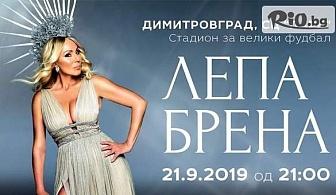Билет за концерта на Лепа Брена на 21 Септември в Димитровград, Сърбия + транспорт и нощувка с обяд по желание, от Комфорт Травел
