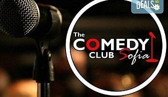 Билет за вход и напитка за Stand Up Comedy шоу на 14.10. от 20ч. Гледайте РетроСпекция РетроСпекция – стендъп комедия в The Comedy Club Sofia