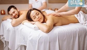 Блаженство за двама! 60-минутен релаксиращ масаж на цяло тяло за двойки и бонус: масаж на лице от студио за красота Giro!