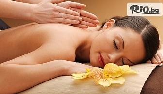 Болкоуспокояващ масаж на цяло тяло с масло от арника + антистрес масаж на глава и лице,  от Център за красота и здраве Beauty andamp; Relax 2