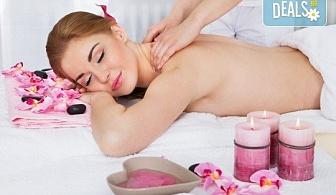 Болкоуспокояващ масаж на гръб, кръст, рамене, ръце и зонотерапия с етерични масла в салон Грими до Mall of Sofia!