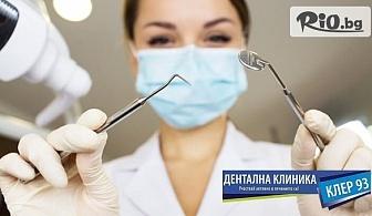 Бондинг - поставяне на фасета от висококачествен композитен материал, естетическо възстановяване на зъб, от Дентална клиника Клер-93